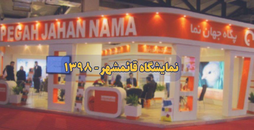 Cover-NamayeshGah-Ghaem98