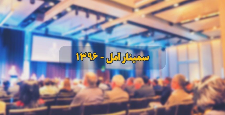 Cover-Seminars-Amol96