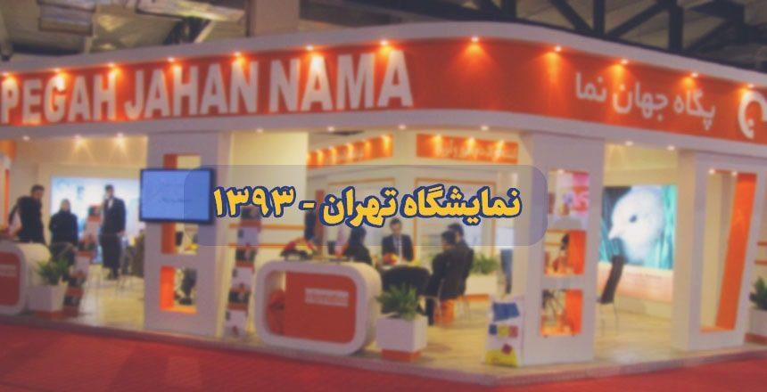 cover-tehran-1393